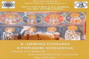 Β΄ Διεθνές Συνέδριο Κυπριακής Αγιολογίας