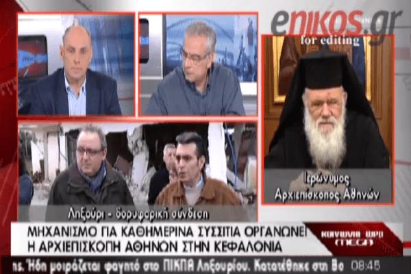 Πετρέλαιο και συσσίτιο από την Αρχιεπισκοπή (BINTEO)