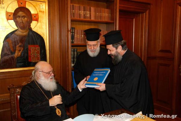 You are currently viewing Ο πρώτος Τιμητικός Τόμος για τον Μητροπολίτη Σύρου, παρεδόθη στον Αρχιεπίσκοπο Ιερώνυμο