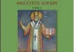 Παρουσίαση τετράτομου έργου για τον Άγιο Νεκτάριο