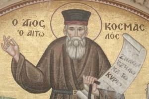 Το ποιήμα για τον Άγιο Κοσμά που συγκίνησε (ΒΙΝΤΕΟ)