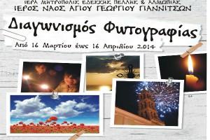 Διαγωνισμός φωτογραφίας από τον Ι.Ναό Αγ. ΓΕΩΡΓΙΟΥ ΓΙΑΝΝΙΤΣΩΝ