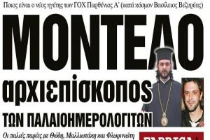 Ο Βεζυρέας… Αρχιεπίσκοπος