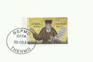 Επετειακό γραμματόσημο για τον Άγιο Κοσμά τον Αιτωλό