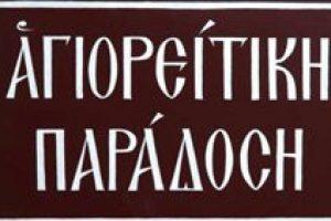 Εγκαίνια πολυχώρου Αγιορειτικής παράδοσης