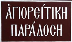 You are currently viewing Εγκαίνια πολυχώρου Αγιορειτικής παράδοσης