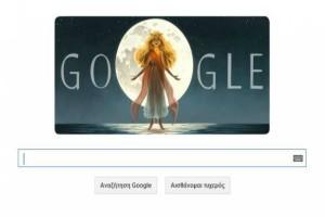 Google: Ο «Κρητικός» – 216 χρόνια από τη γέννηση του Διονύσιου Σολωμού