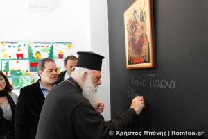 Ο Αρχιεπίσκοπος Ιερώνυμος γευμάτισε με παιδιά