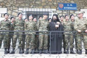 Ευχές στους στρατιώτες του οχυρού Νυμφαίας