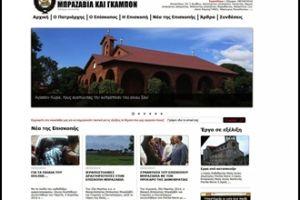 Ιστοσελίδα της τοπικής Εκκλησίας του Κονγκό-Μπραζαβιλ