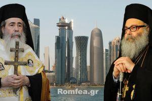 Στά άκρα η κόντρα Αντιοχείας- Ιεροσολύμων για το Κατάρ
