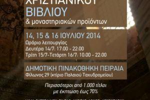 Έκθεση Χριστιανικού Βιβλίου και Μοναστηριακών Προϊόντων στον Πειραιά