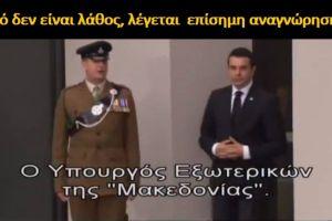 """Εξευτέλισαν την Ελλάδα στο ΝΑΤΟ – Επίσημα δεκτά τα Σκόπια ως """"Μακεδονία"""" (ΒΙΝΤΕΟ)"""