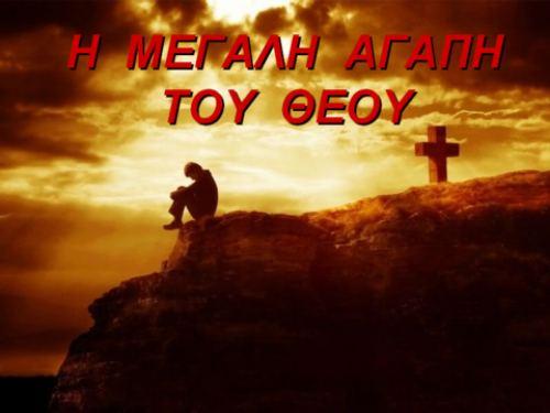 You are currently viewing Η αγάπη του Θεού είναι παράδεισος – Από την ασκητική εμπειρία του Αγίου ΙΣΑΑΚ της Σύρου