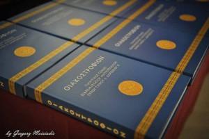 """Παρουσίαση του τόμου """"Οιακοστρόφιον"""" για τα δέκα χρόνια αρχιερατείας του Σύρου Δωροθέου"""