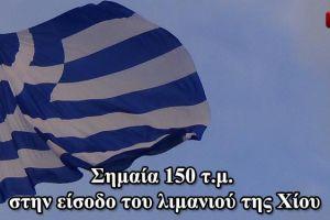 Σημαία 150 τ.μ. στην είσοδο του λιμανιού της Χίου (VIDEO)