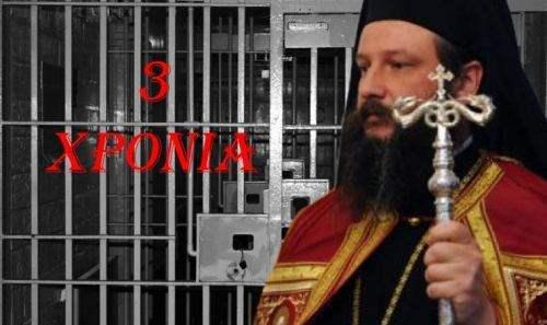 Δραματική επιστολή του Αχρίδος Ιωάννη μέσα από τη φυλακή-Βάζουν συγκρατούμενους να τον απειλούν