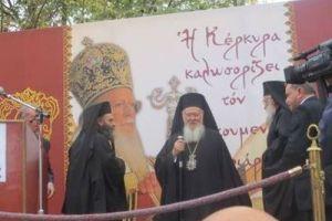 Πατριάρχης Βαρθολομαίος: «Οι σχέσεις του Πατριαρχείου με την Κέρκυρα ουδέποτε διαταράχθηκαν» (ΦΩΤΟ)