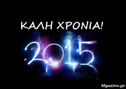 Το exapsalmos.gr εύχεται χρόνια πολλά, καλή χρονιά, ευτυχές το 2015 σε κάθε Έλληνα