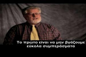 Το βίντεο του Χάρβαρντ που πρέπει να δει κάθε Έλληνας – «Μαθήματα από την Ελληνική Κρίση»
