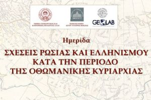 Οι σχέσεις Ρωσίας και ελληνισμού κατά την Οθωμανική περίοδο