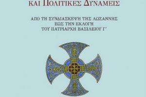 Παρουσίαση βιβλίου «Οικουμενικό Πατριαρχείο και Πολιτικές Δυνάμεις: από τη Συνδιάσκεψη της Λωζάννης έως την εκλογή του Πατριάρχη Βασιλείου Γ´»