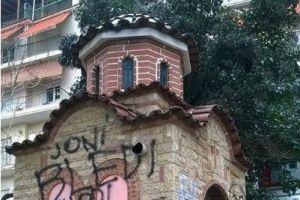Βεβήλωσαν Εκκλησάκι με συνθήματα στην Θεσσαλονίκη (ΦΩΤΟ)