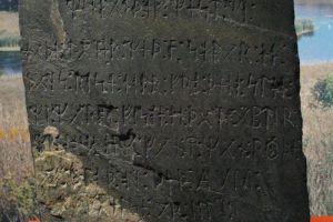 Η Ελληνική επιγραφή της Μιννεσότα των ΗΠΑ από το 2748 π.χ.