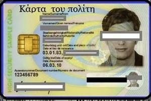 Άρχισαν οι αντιδράσεις για την κάρτα του πολίτη
