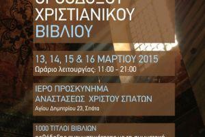 Έκθεση Ορθόδοξου Χριστιανικού Βιβλίου στα Σπάτα