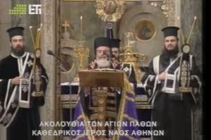 Η ακολουθία των Παθών του Κυρίου χοροστατούντος του Μακαριστού Αρχιεπισκόπου Χριστόδουλου