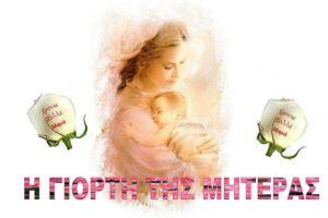 Ο,τι ομορφότερο έχει γραφτεί ποτέ για τις μαμάδες