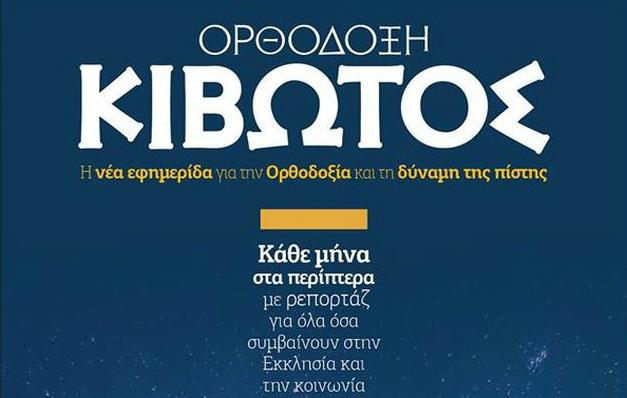 """Η νέα εφημερίδα """"Ορθόδοξη Κιβωτός"""", αυτήν την Πέμπτη στα περίπτερα όλης της χώρας! (ΒΙΝΤΕΟ)"""