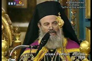 Σαν σήμερα ενθρονίσθηκε ο Χριστόδουλος- 9 Μαίου 1998 (ΒΙΝΤΕΟ)