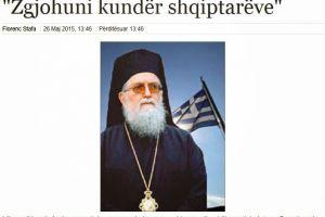 Οι Αλβανοί στοχοποιούν τον Ανδρέα!!! – Αλβανικό δημοσίευμα  κατά του Μητροπολίτη Κονίτσης Ανδρέα