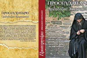 Την Πέμπτη κυκλοφορεί το νέο φύλλο της Ορθόδοξης Αλήθειας