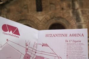 1500 Αθηναίοι σ' ένα ταξίδι στην άγνωστη Βυζαντινή Αθήνα (ΦΩΤΟ)
