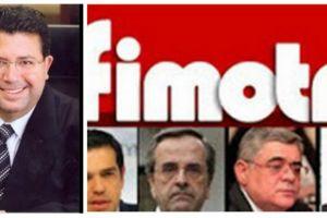 To άρθρο του Σωτήρη Τζούμα στο exapsalmos.gr κάνει τον γύρο του διαδικτύου