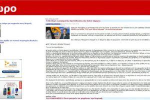 To άρθρο του Σωτήρη Τζούμα στο exapsalmos.gr για το τι θα έλεγε ο Μακαριστός Χριστόδουλος για τις ώρες που περνάει η χώρα μας, κάνει τον γύρο του διαδικτύου!