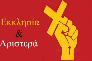 Η διακωμώδηση της Εκκλησίας μας και η ελληνική Αριστερά