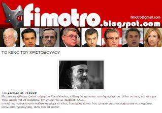 "To fimotro αναδημοσίευσε το άρθρο του Σωτήρη Τζούμα με τίτλο ""ΤΟ ΚΕΝΟ ΤΟΥ ΧΡΙΣΤΟΔΟΥΛΟΥ"""