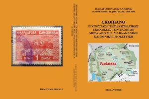 Η υπόσταση της σχισματικής Εκκλησίας των Σκοπίων μέσα από μια Διαβαλκανική και Εθνική προσέγγιση