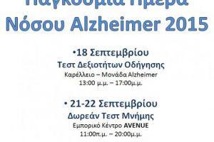 Η Μ.Κ.Ο. της Αρχιεπισκοπής Αθηνων στη μάχη κατά του Alzheimer