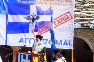 Μετανάστευση κι εγκληματικότητα απασχόλησαν το ιερατικό συνέδριο της μητρόπολης Δρυϊνουπόλεως και Κονίτσης