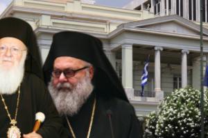 Το επίμαχο ζήτημα του Κατάρ καταβάλλεται έντονη προσπάθεια από τον Οικουμενικό Πατριάρχη να συζητηθεί και να λυθεί στην Αθήνα.