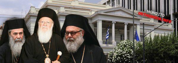 You are currently viewing Το επίμαχο ζήτημα του Κατάρ καταβάλλεται έντονη προσπάθεια από τον Οικουμενικό Πατριάρχη να συζητηθεί και να λυθεί στην Αθήνα.