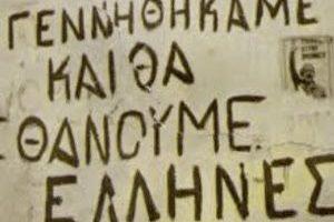 Το Ελληνικό έπος της Κύπρου 1955 1959 στο «Ενορία εν δράσει…»
