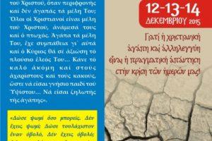 Ο λαός των Σερρών στήριξε έμπρακτα τον έρανο αγάπης της μητρόπολης
