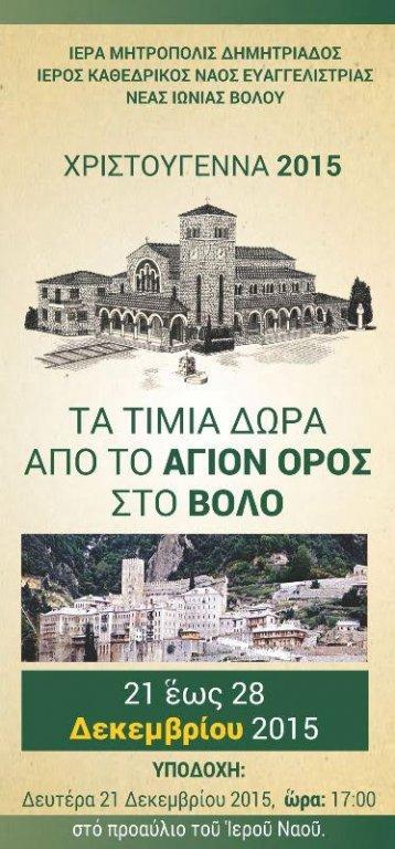 You are currently viewing Τα Τίμα Δώρα των Μάγων στην Μητρόπολη Δημητριάδος