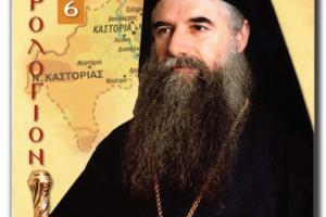 Ο πράος και ταπεινός Μητροπολίτης Γρηγόριος ο Γ'